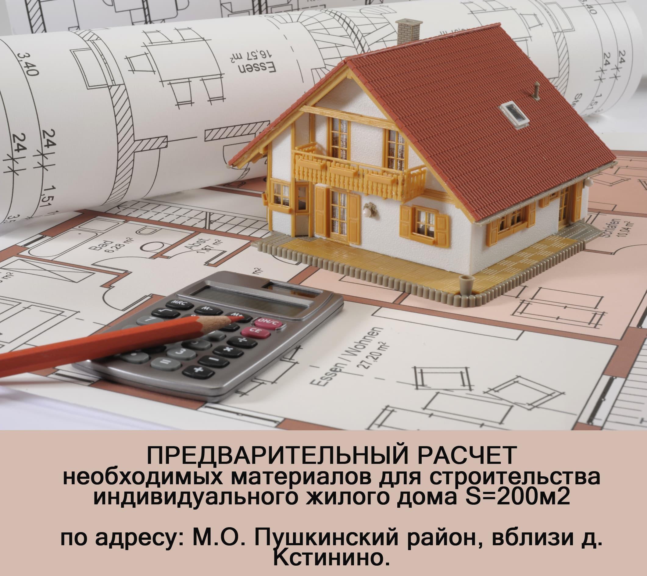 Поздравление на окончание строительства дачи