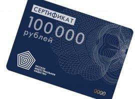 Клубная карта и подарочный сертификат