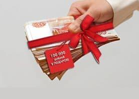 Приведи друга и получи 100 000 рублей в подарок!