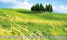 Тройная выгода: участки без подряда в коттеджных поселках под Москвой