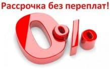 Земельные участки в рассрочку в Московской области