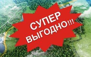 Распродажа участков в КП «Лесная сказка»