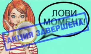 Успейте сэкономить до 500 000 рублей!