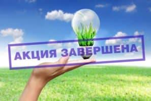 Подключение электричества — в ПОДАРОК!