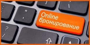Скидка при Онлайн-бронировании