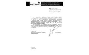 Продление ТУ газификация ДНП Лесная сказка 2019
